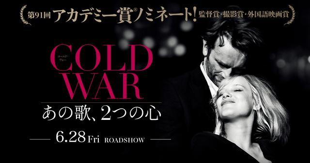 画像: 映画『COLD WAR(コールド・ウォー) あの歌、2つの心』公式サイト