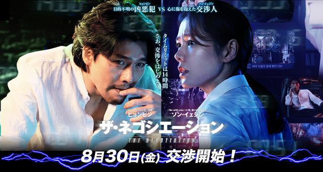 画像: 映画『ザ・ネゴシエーション』公式サイト2019年8月30日(金)公開