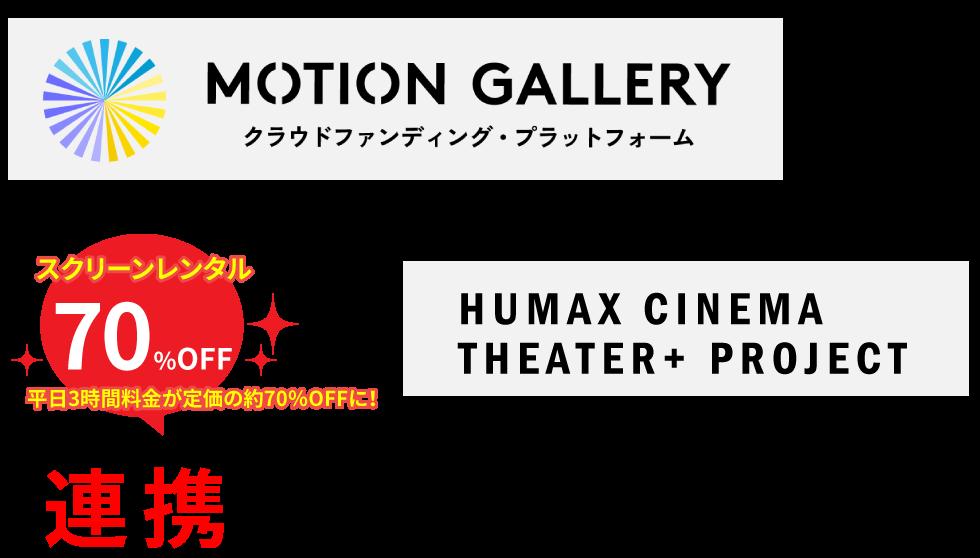 """画像1: MOTION GALLERYとヒューマックスシネマの新プロジェクト「THEATER+」で連携!""""新しい映画館""""を提案するプロジェクトスタート!"""