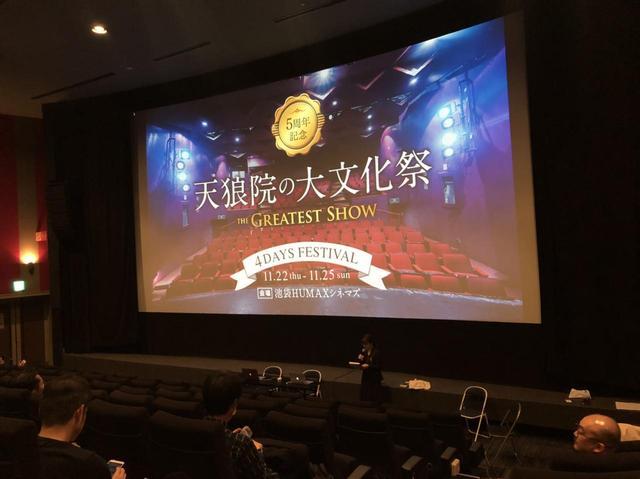 """画像2: MOTION GALLERYとヒューマックスシネマの新プロジェクト「THEATER+」で連携!""""新しい映画館""""を提案するプロジェクトスタート!"""