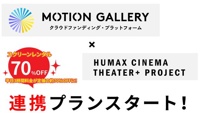 画像: THEATER+ PROJECT MOTION GALLERY| HUMAX CINEMA | 映画館