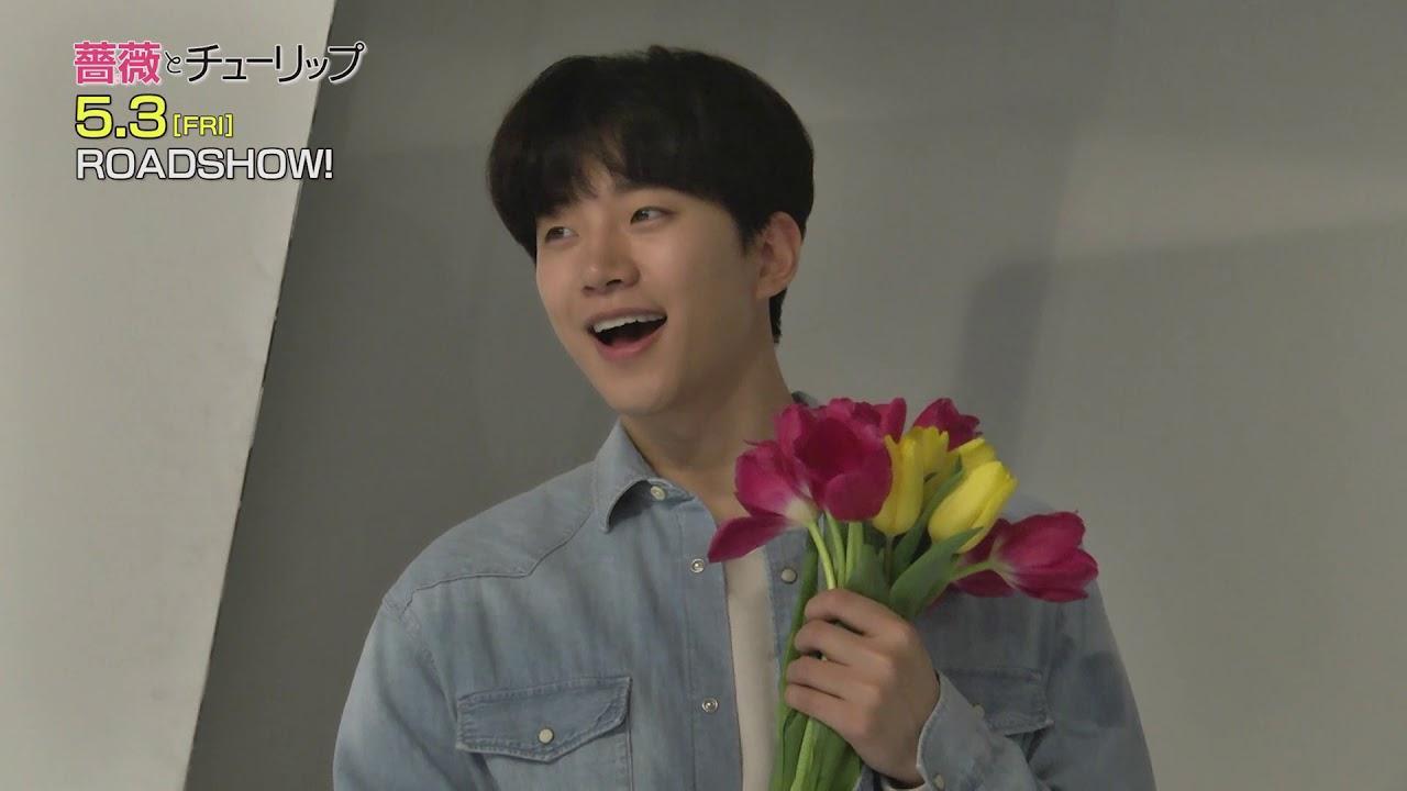 画像: ジュノ(2PM)邦画初出演『薔薇とチューリップ』ポスターメイキング映像 初公開! youtu.be