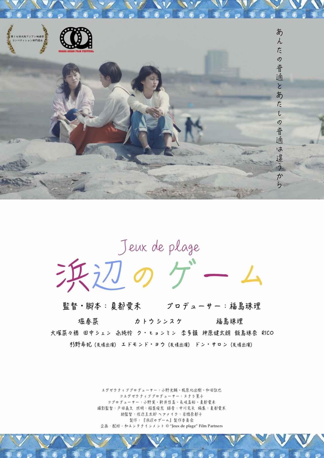 """画像1: (C)""""Jeux de plage""""Film Partners"""