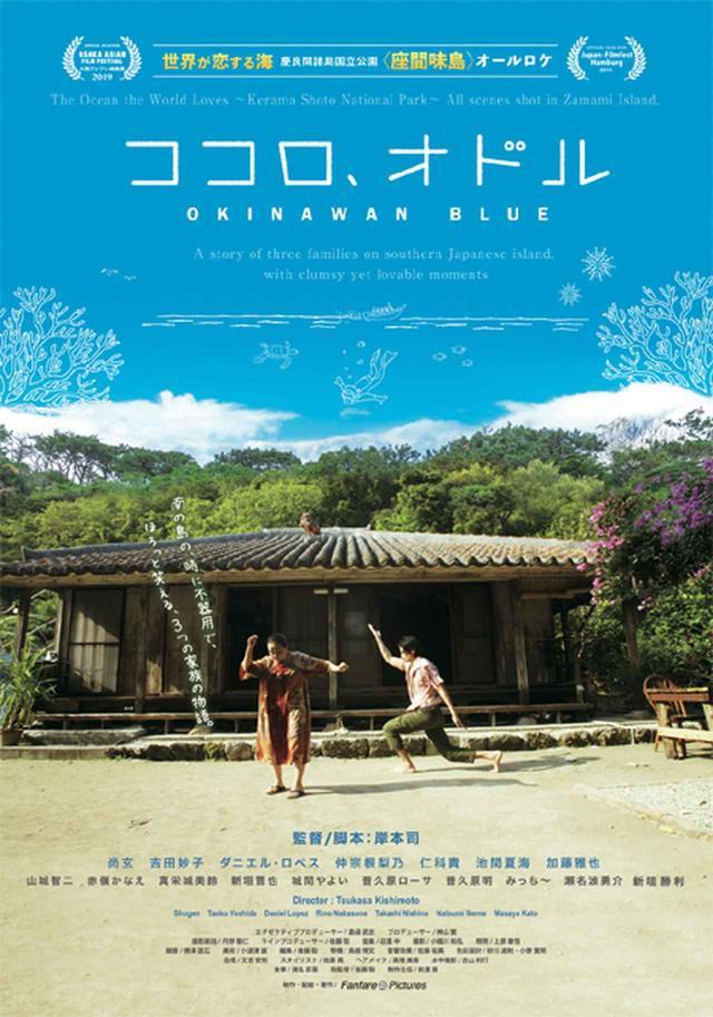 画像1: 沖縄を撮り続ける岸本 司監督がSSFF&ASIA 「ジャパン部門」優秀賞作品を長編映画化-愛を求める3組の家族の物語『ココロ、オドル』東京公開!