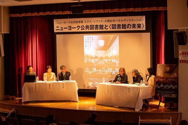 画像3: 多彩な著名人から絶賛!『ニューヨーク公共図書館 エクス・リブリス』 図書館業界で大きな話題を呼んだイベントの動画&テキストが公開!