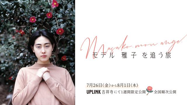 19歳でモデルとしてデビューし、花のように、生きたひと雅子--映画『モデル 雅子 を追う旅』完成!写真家安珠が手がけ