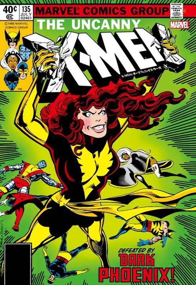 画像: (c)2019 Marvel 「X-MEN:ダークフェニックス・サーガ」(5/31発売)ヴィレッジブックス刊 (画像は監修中のものです。デザインが変更となる場合があります)