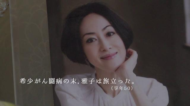 画像: 花のように、生きたひと。『モデル 雅子 を追う旅』予告 youtu.be