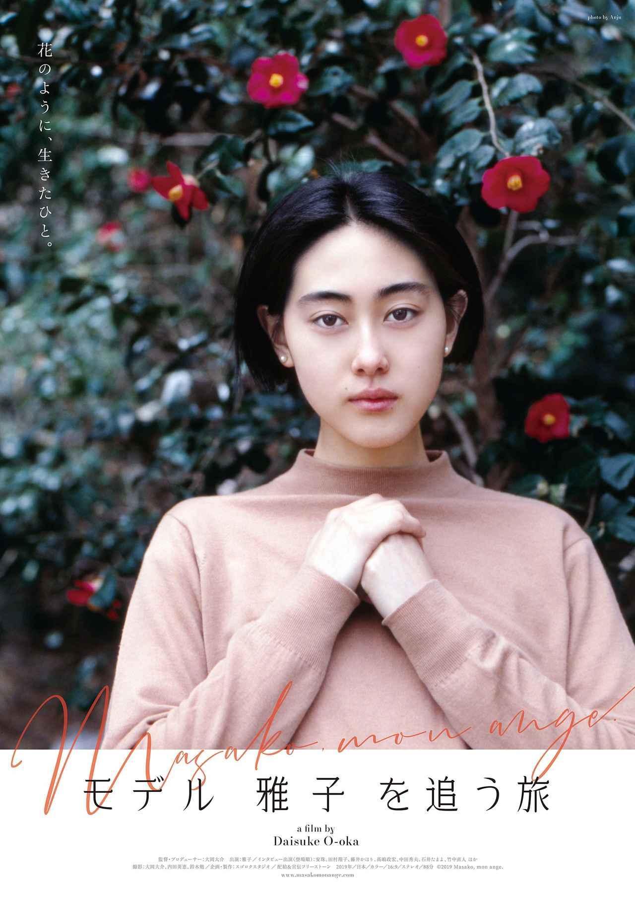 画像1: ©︎2019 Masako, monange.
