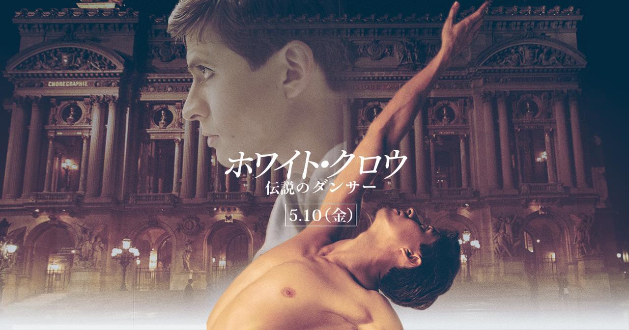 画像: 映画『ホワイト・クロウ 伝説のダンサー』