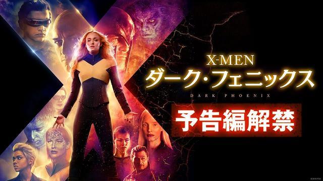 画像: 映画『X-MEN: ダーク・フェニックス』本予告【最後のX-MEN】編 youtu.be
