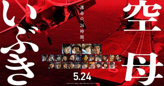 画像: 映画『空母いぶき』公式サイト