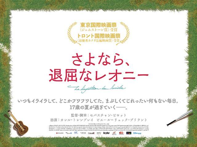 画像: 映画『さよなら、退屈なレオニー』6/15(土)新宿武蔵野館ほか全国順次ロードショー