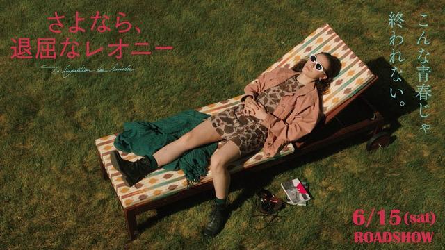 画像: 映画『さよなら、退屈なレオニー』予告 youtu.be