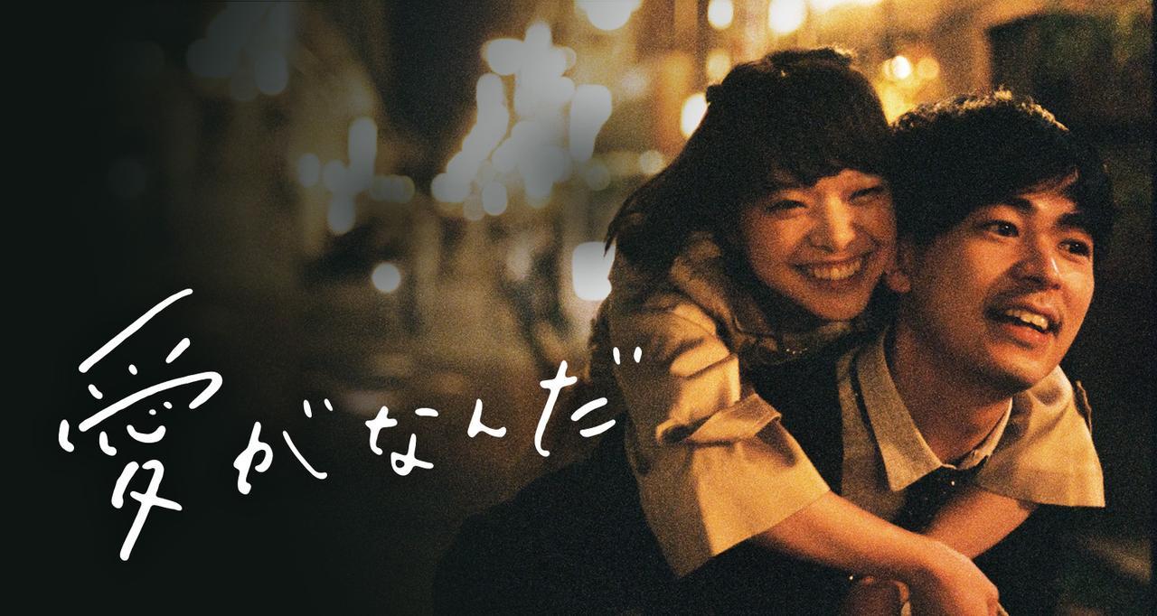 画像: 映画『愛がなんだ』公式サイト