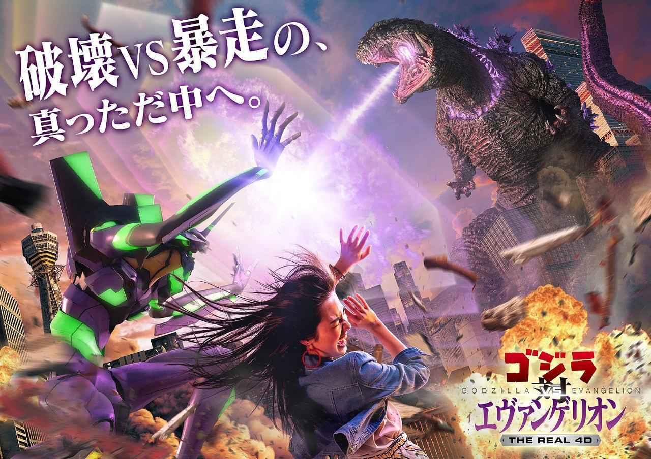 画像: ◆『ゴジラ対エヴァンゲリオン・ザ・リアル4-D』とは