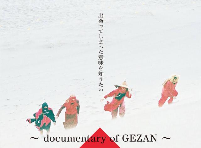 画像: 映画『Tribe Called Discord:Documentary of GEZAN』公式サイト