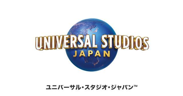 画像: ユニバーサル・スタジオ・ジャパン|USJ
