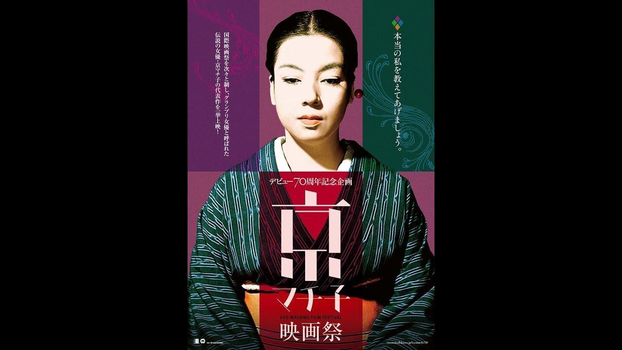 画像: 「京マチ子映画祭」予告編 www.youtube.com