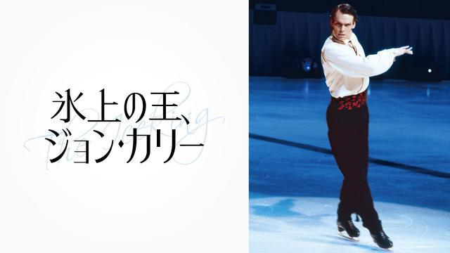 画像: 映画『氷上の王、ジョン・カリー』本予告編 youtu.be