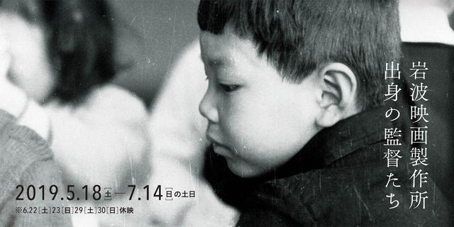 画像: 岩波映画製作所出身の監督たち – 川崎市市民ミュージアム