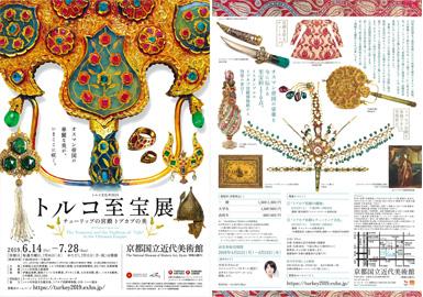 画像: トルコ文化年2019 トルコ至宝展 チューリップの宮殿 トプカプの美   京都国立近代美術館