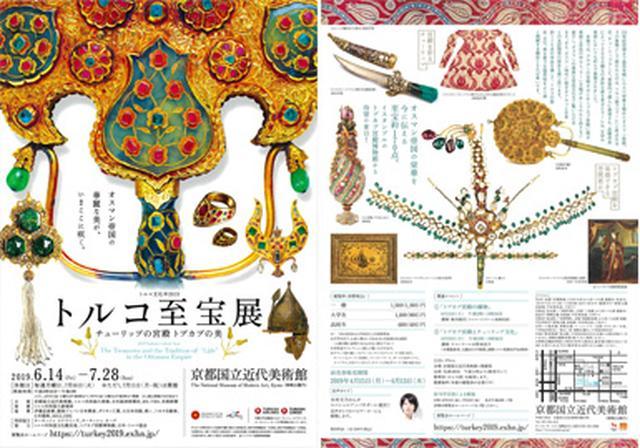 画像: トルコ文化年2019 トルコ至宝展 チューリップの宮殿 トプカプの美 | 京都国立近代美術館