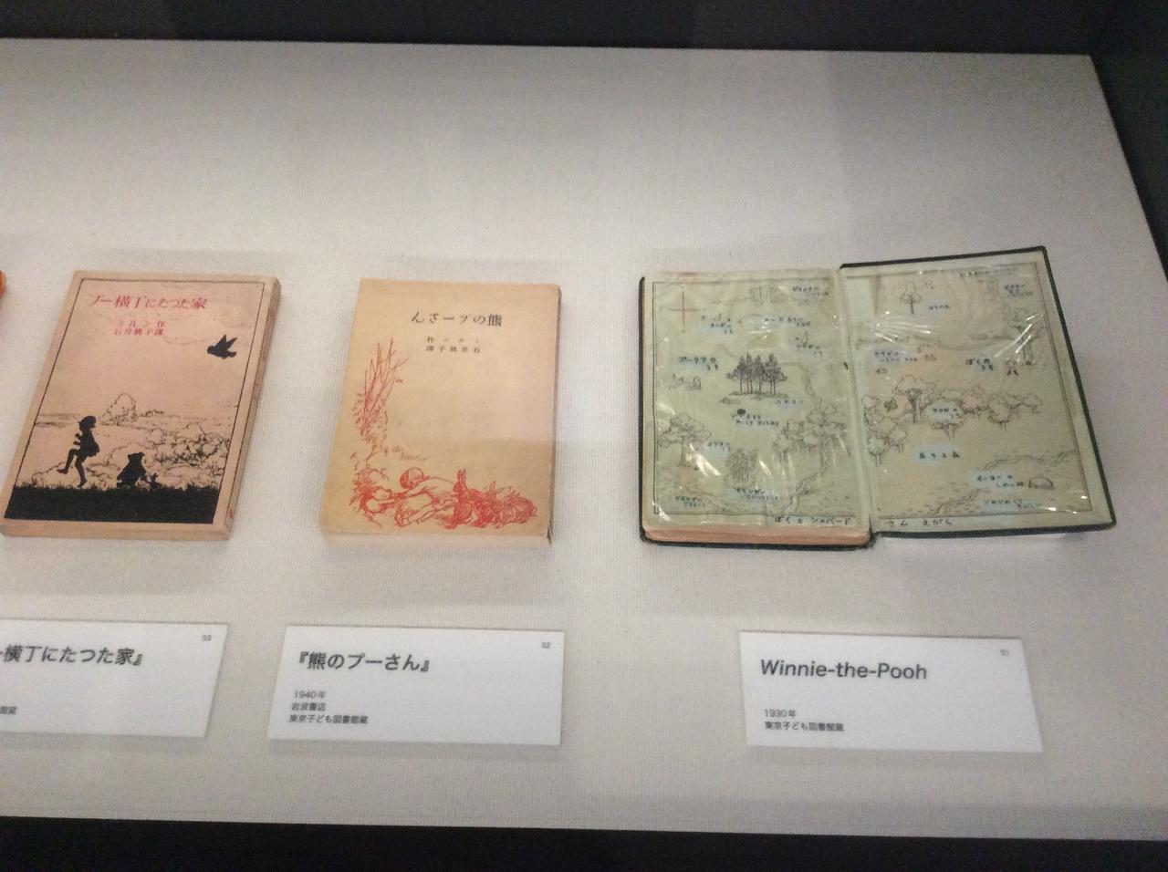 画像: 左:『プー横丁にたつた家』1942年、真ん中:『熊のプーさん』1940年、右:『Winnie-the-Pooh』1930年 「クマのプーさん展 」大阪会場  展示本 photo©︎cinefil