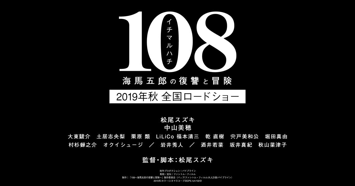 画像: 映画「108~海馬五郎の復讐と冒険~」公式サイト|2019年秋全国ロードショー