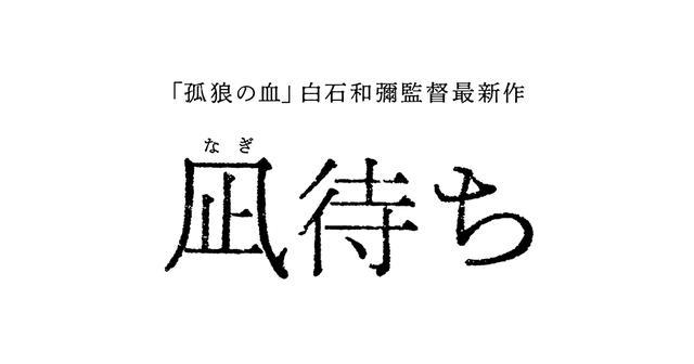 画像: 6月28日(金)公開『凪待ち』公式サイト