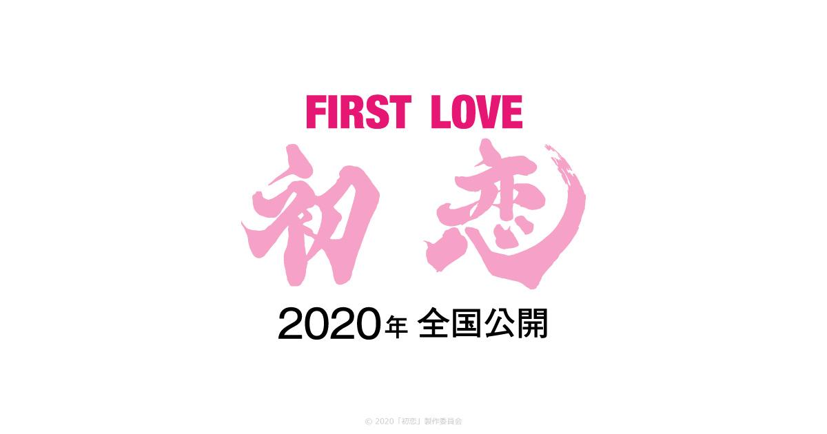 画像: 映画『初恋』オフィシャルサイト