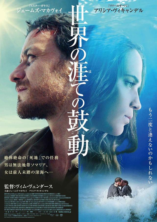 画像: ©2017 BACKUP STUDIO NEUE ROAD MOVIES MORENA FILMS SUBMERGENCE AIE
