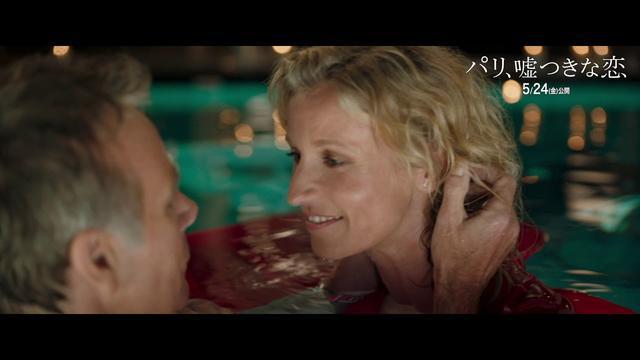 画像: 5.24公開『パリ、嘘つきな恋』本編映像 youtu.be