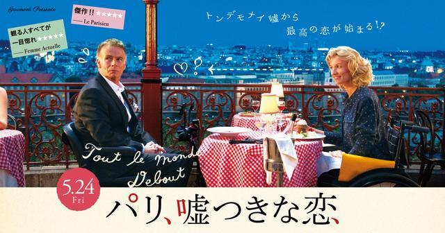 画像: 映画『パリ、嘘つきな恋』公式サイト