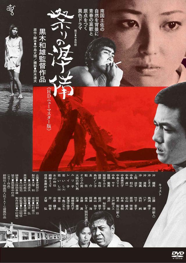 画像2: © 1975 綜映社/東宝