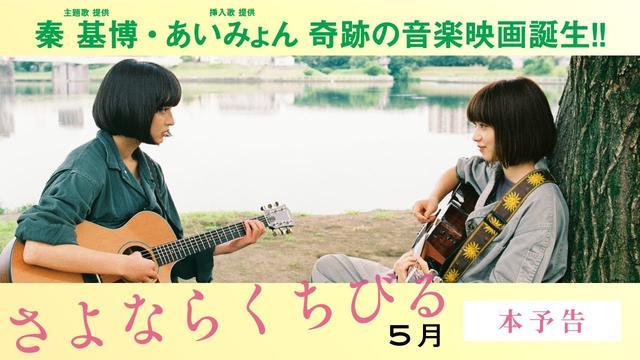 画像: 【公式】『さよならくちびる』5.31(金)公開/本予告 youtu.be