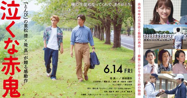 画像: 映画『泣くな赤鬼』6/14(金)全国公開