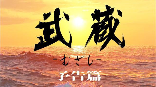 画像: 映画『武蔵-むさし-』予告篇【公式】5月25日ロードショー (MUSASHI) youtu.be