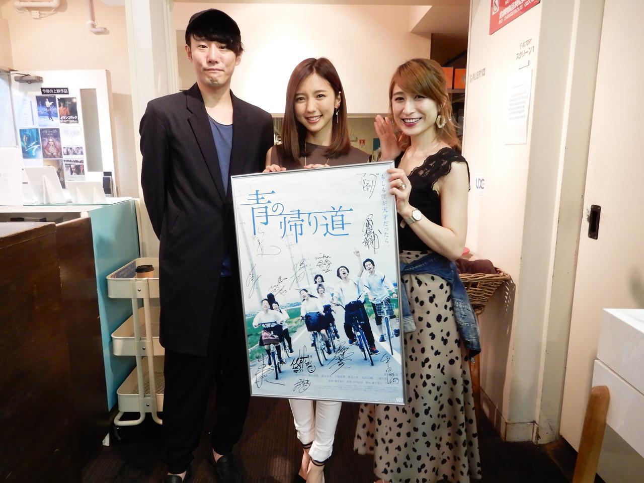 画像: 左から藤井道人監督、真野恵里菜さん、岡本麻里さん