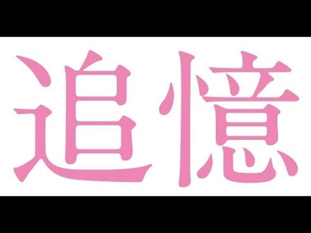画像: 「追憶」予告2 youtu.be