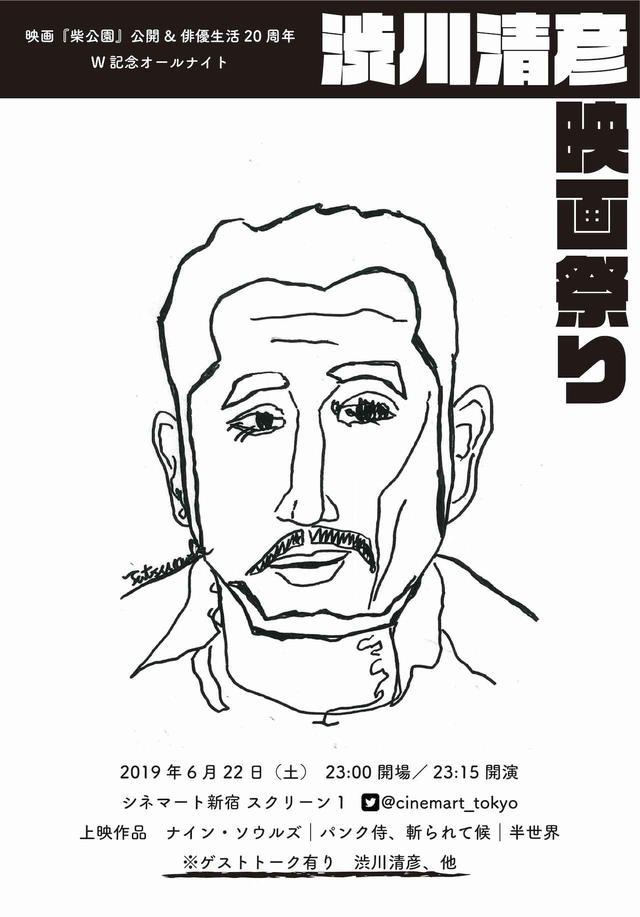 画像: 映画『柴公園』公開&俳優生活20周年  渋川清彦 映画祭り開催!