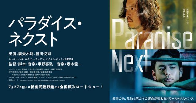 画像: 映画『パラダイス・ネクスト』公式サイト