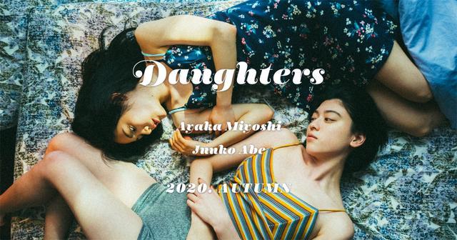 画像: 映画 『Daughters』三吉彩花・阿部純子出演