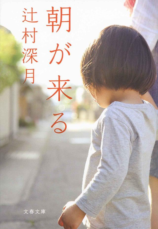 画像: 辻村深月『朝が来る』(文春文庫)