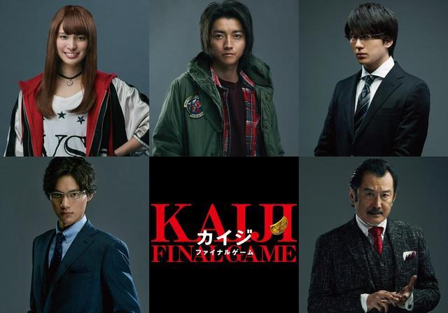 画像2: ©福本伸行 講談社/2020映画「カイジ ファイナルゲーム」製作委員会