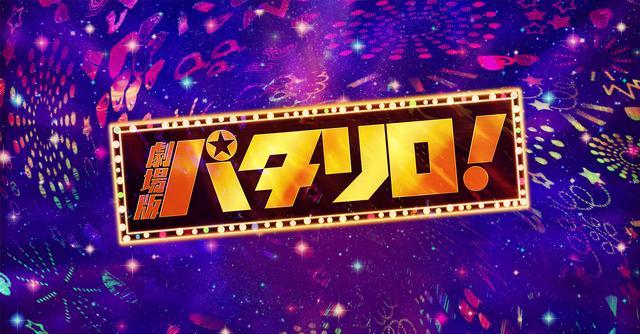 画像: 『劇場版パタリロ!』 | 6月28日(金) TOHOシネマズ 新宿ほか全国順次ロードショー!