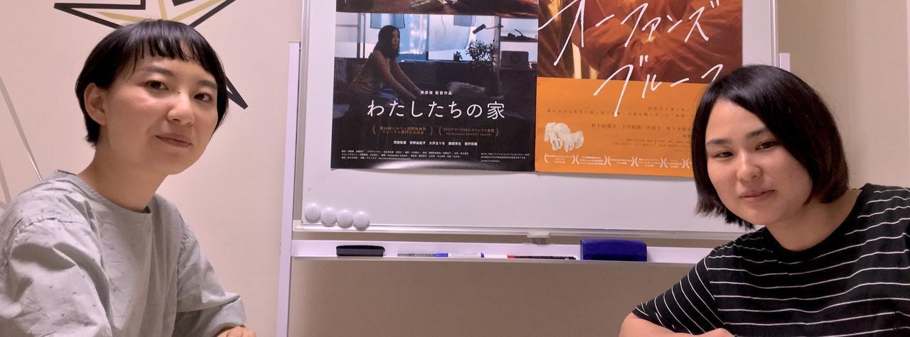 画像1: 左より清原惟監督(『わたしたちの家』)、工藤梨穂監督(『オーファンズ・ブルース』)