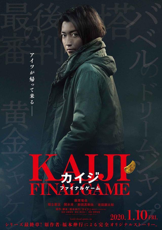 画像1: ©福本伸行 講談社/2020映画「カイジ ファイナルゲーム」製作委員会