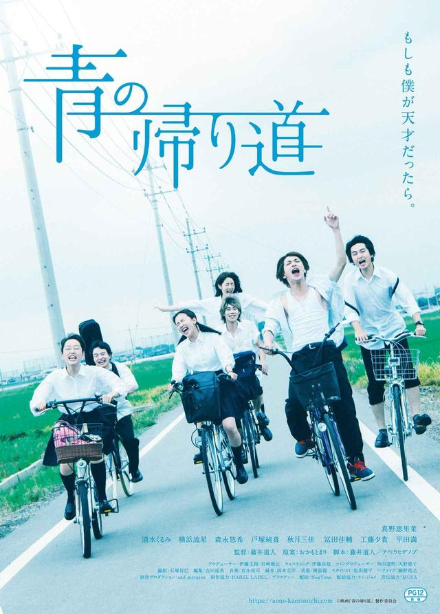 画像1: 『青の帰り道』再上映記念連載/監督・藤井道人#22