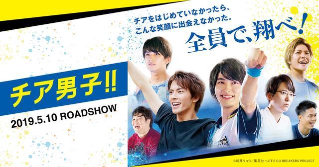 画像: 映画『チア男子!!』公式サイト